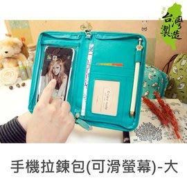 珠友 HB-10013 花布戀觸控手機拉鍊包/手機包/手機保護套/手機殼(可滑螢幕-大) 好好逛文具小舖