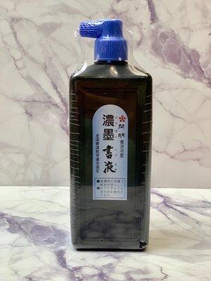 正大筆莊~『開明 濃墨書液 450ml 』 開明墨汁 書畫用具 墨汁 日本製