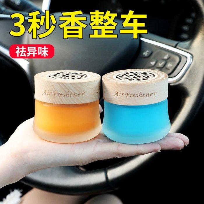 固體香膏 汽車香水固體車載固態香膏香薰水果檸檬味車內清新清香劑除異除臭