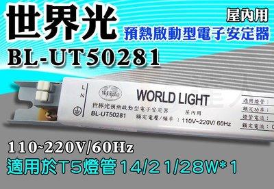 T5達人 BL-UT50281 世界光預熱啟動型電子安定器 CNS  T5 14W/21W/28W*1
