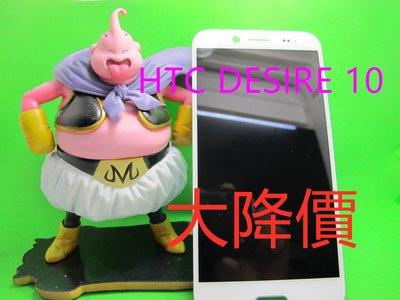 【鎮東手機維修中心】HTC DESIRE 10液晶總成..三重國小站...捷運站可到.維修HTC手任何手機問題