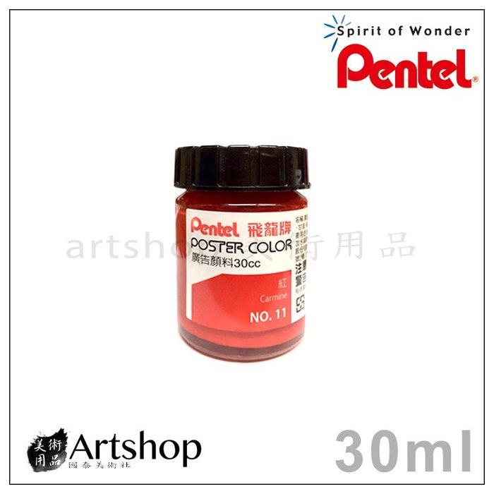 【Artshop美術用品】日本 Pentel 飛龍 廣告顏料 30ml 單色販售(24色可選)