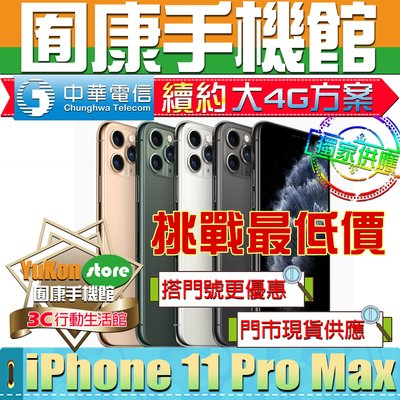 ※囿康手機館※ Apple iPhone 11 Pro Max 64GB(6.5吋) 中華電信續約4G新精選 699方案