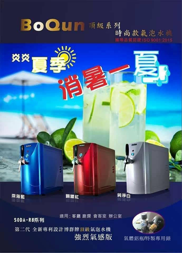 【優水科技】博群牌SODA-R8時尚頂級家用氣泡機內含CO2鋼瓶超低價*