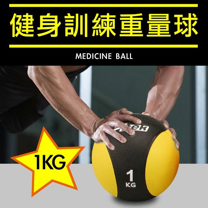 【Fitek健身網】現貨 1KG健身藥球⭐️橡膠彈力球⭐️1公斤瑜珈健身球✨重力球✨壁球✨牆球✨核心運動⭐️重量訓練