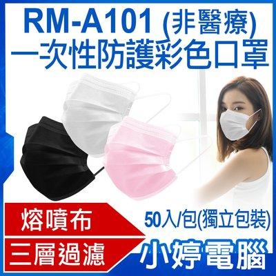 【小婷電腦*口罩】預購 RM-A101一次性防護彩色口罩 50入/包 單片獨立包裝 3層過濾 熔噴布 (非醫療)