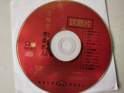 宣傳裸片CD~詹雅雯(想厝的人) 有細紋不影響音質,公播片5首歌循環兩次喔