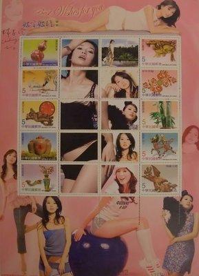 林志玲好言好語個人化郵票 只有限量3000套  七二水災公益用  值得珍蔵