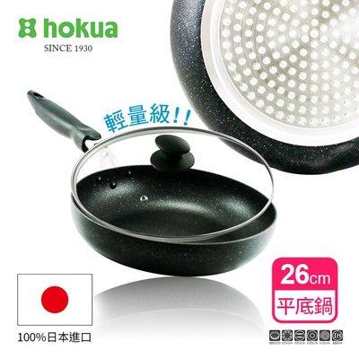 日本北陸hokua輕量級大理石不沾平底鍋26cm(贈防溢鍋蓋)可用金屬鍋鏟烹飪