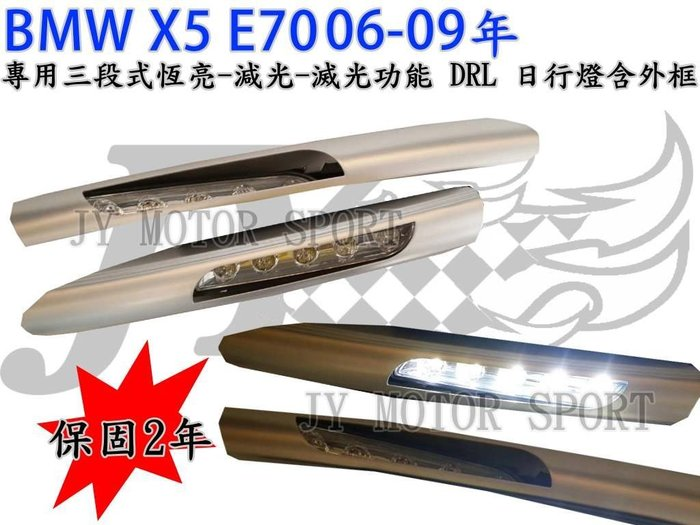 ☆小傑車燈家族☆BMW X5 E70 06-09年專用三段式恆亮-減光-滅光功能 DRL 日行燈含外框