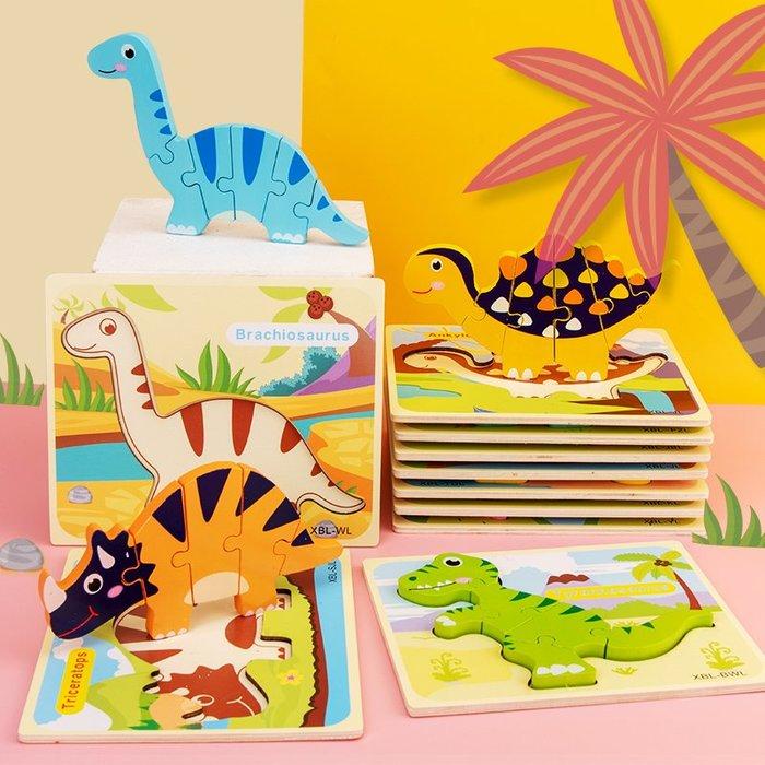 福福百貨~兒童早教益智力恐龍3D立體拼圖2-3歲寶寶木質積木拼板玩具男女孩生日禮物~