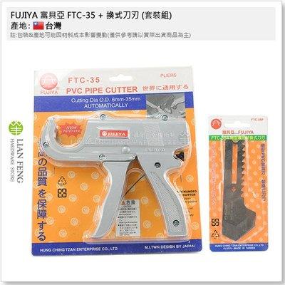 【工具屋】*含稅* FUJIYA 富具亞 FTC-35 + 換式刀刃 (套裝組) PVC槍型塑膠管剪 最大切斷35mm