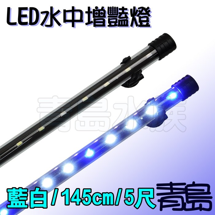 GG。。。青島水族。。。uw150g台灣無敵-----LED水中增豔燈 顯色水中燈 金龍 魟魚==藍白/140cm/5尺