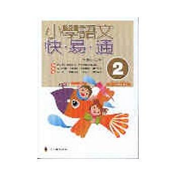 小螢火蟲  小學語文快易通1-12  單本下單 (有分各年級) 1為1上12為6下
