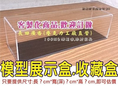 壓克力展示盒 長30cm*寬15cm*高15cm 模型櫃 公仔防塵箱 保護盒 大型階梯展示架 潛龍諜影 雅兒貝德 弓兵