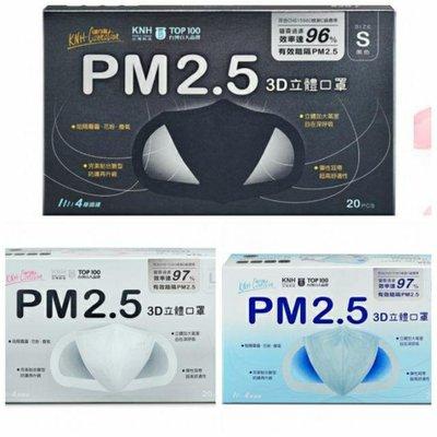 《台中可面交》康那香KNH PM2.5 3D立體口罩20入/盒(S號)