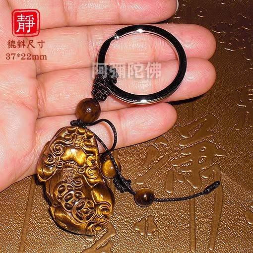 【靜心堂】現貨:虎眼石*貔貅*鑰匙圈--招財貴人(38*22mm)
