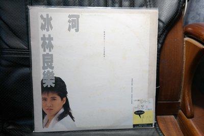 【大目標LP精品】林良樂 - 冰河