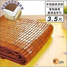 《百嘉美2》天然炭化單人加大3.5尺專利麻將竹涼蓆/附鬆緊帶款/長186*寬105/G-D-GE002WA-3.5