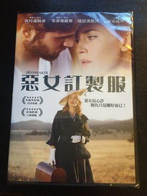 (全新未拆封)惡女訂製服 The Dressmaker DVD(得利公司貨)