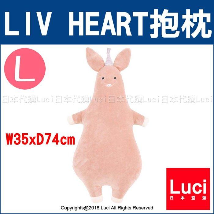 豬 L LIV HEART- 趴趴睡夢 抱枕  絨毛娃娃 長約74cm 粉紅豬 LUCI日本代購