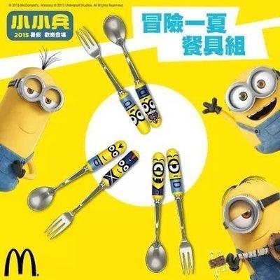 麥當勞限量小小兵餐具一套三組