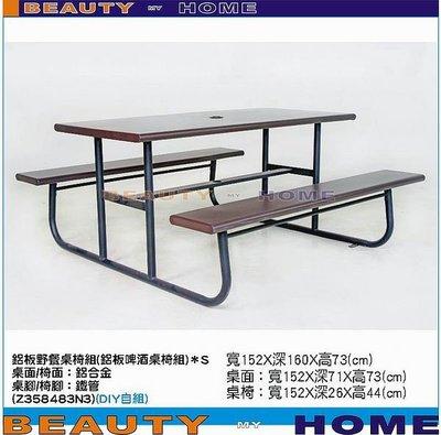 【Beauty My Home】19-CB-935-01鋁板野餐桌椅組.DIY商品【高雄】