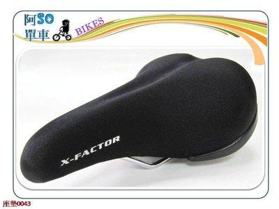☆ 阿 SO 單 車 ☆CIONLLI  絨布面舒適座墊 X-FACTOR  好軟好舒服、大面寬真好座