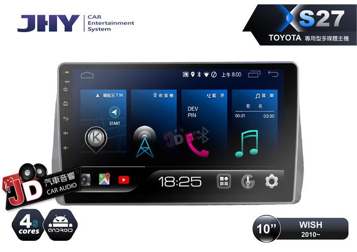 【JD汽車音響】JHY X27 XS27 TOYOTA WISH 2010~ 10吋專車專用安卓主機 4+64G。聲控