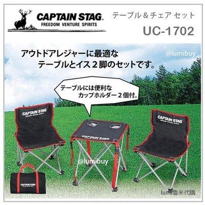 【空運】日本原裝 CAPTAIN STAG 鹿牌 折疊桌 折疊椅 1桌2椅 飲料放置 露營 雙人 收納包 UC-1702