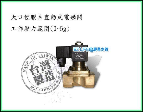 """【EZ LIFE@專業水管】大口徑膜片直動式  1/2"""" 另有3/4 1"""" 耐壓0~5KG"""