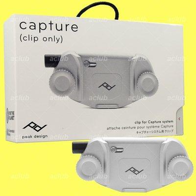港行有保 - 美國 Peak Design Capture V3 (Clip Only) 相機快拆扣 銀色 Silver 快拆夾 背囊袋 帶 腰包 腰帶 夾 扣