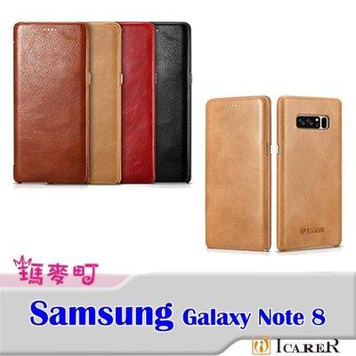 ☆瑪麥町☆ ICARER SAMSUNG Galaxy Note 8 復古曲風側掀真皮皮套