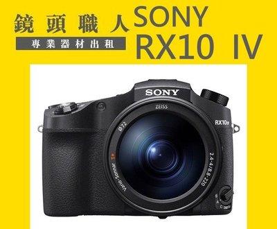 ☆ 鏡頭職人 ☆ (  租單眼  ) :::: SONY RX10 M4 IV 4K 7天3500 師大 板橋 楊梅