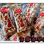 古意古早味 花生糖 花生粒 (散裝/300公克/約±24個) 懷舊零食 花生糖 花生酥糖 年節糖果