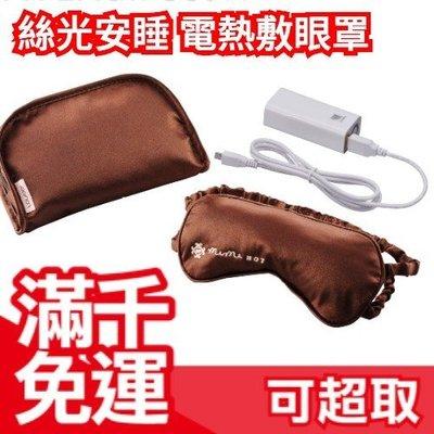 免運【立體絲光版】日本 LOURDES ATEX AX-KX517貓咪眼罩 電熱敷USB充電式交換禮物❤JP Plus+