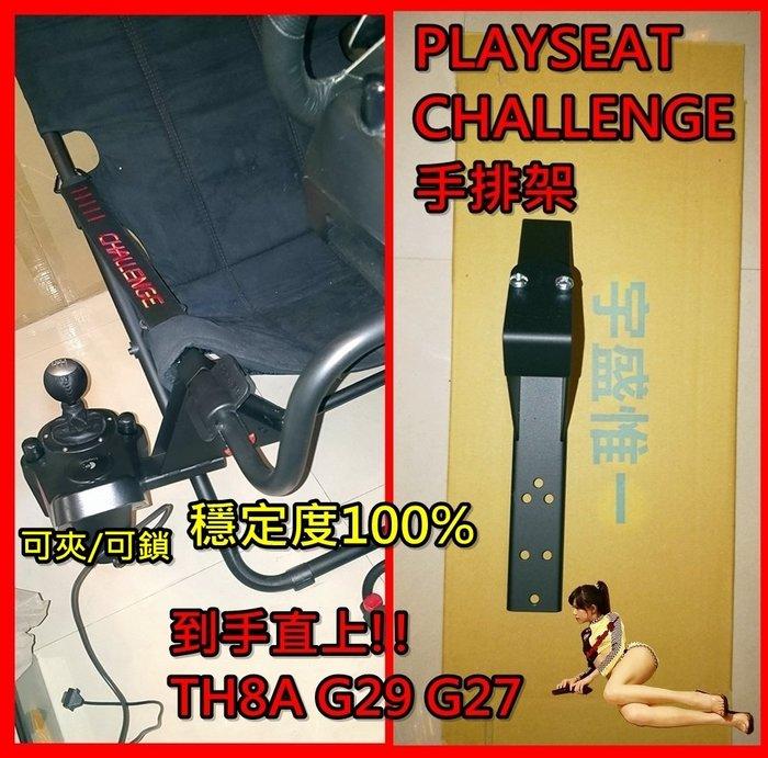 【惟一賽車電玩】Playseat Challenge 正確位置的手排架 TH8A/G29/G27適用