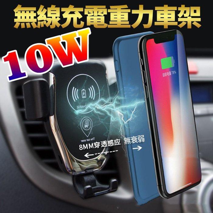 【現貨】Q12 無線充電重力車架 IPHONE無線充電 QI充電 高速充電 IPXs 車用無線充電