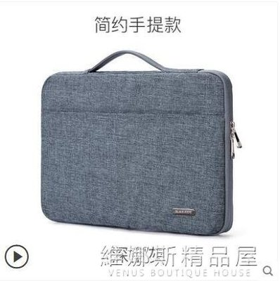 手提電腦包適用蘋果戴爾聯想Macbook pro筆記本14內膽包15/13.3寸全館免運