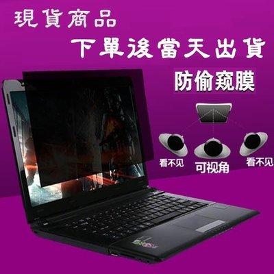 (優惠特報-購買防窺片多送1套貼片配件x2) 膜視康保護膜專賣店 24吋 桌上型電腦螢幕 (同3M技術-防窺效果佳) 台南市