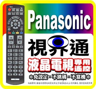 【視界通】Panasonic《國際牌》電漿電視專用遙控_TH-L42B12W、TH-50PX600T、TH-50PX70T、TH-50PZ700T