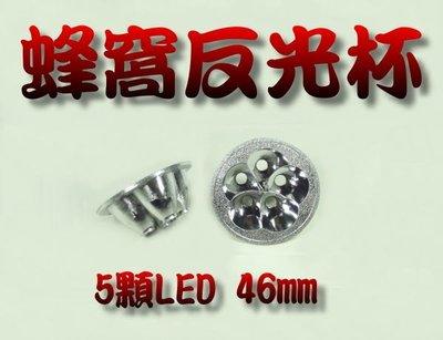 光展 LED 蜂窩反光杯 46mm 改裝 蜂窩煞車燈.煞車燈.定位燈.倒車燈 清倉12元(原價55元)