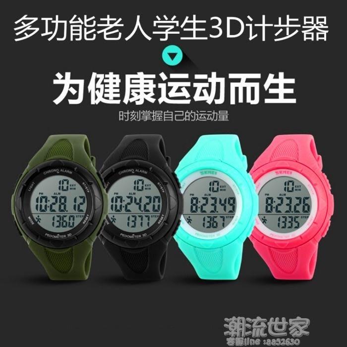 成人3D電子計步器中老年人走路夜光手錶學生運動跑步健身防水手環