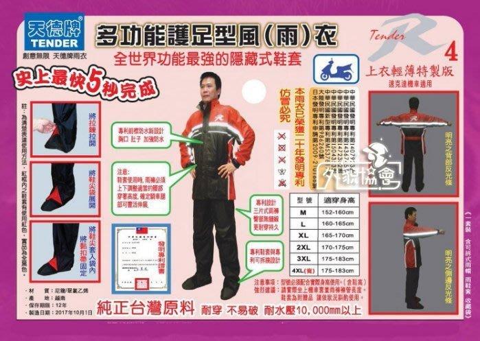 ((( 外貌協會 ))) 天德牌R4兩件式風雨衣.隱藏式雨鞋套.出清特價890元(上衣輕薄特製版/新三片式雨褲