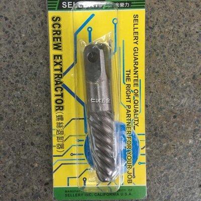 「仁誠五金」舍樂力 SELLERY 螺絲退卸器 4分管用 26-217 中國製 高速鋼 螺絲退牙器 四分管用 退牙用