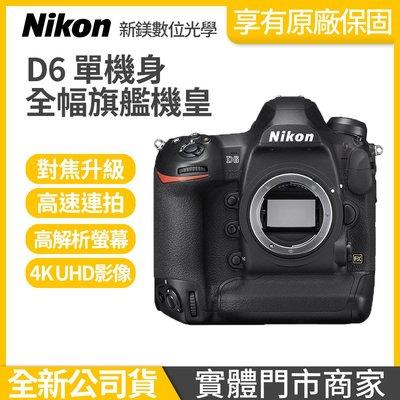 【新鎂】限量登錄送256G記憶卡 Nikon D6 Body 單機身 公司貨 【預購客訂】