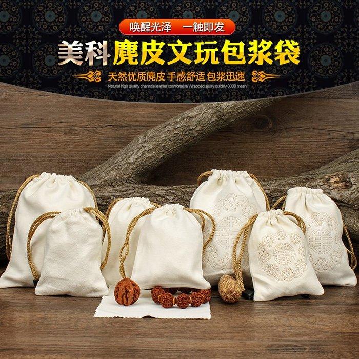 抽繩文玩袋麂皮收納工具星月菩提手串盤玩袋子把玩小葉紫檀盤珠袋【每個規格價格不同】