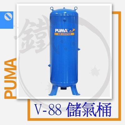 *小鐵五金*台灣製造 PUMA 巨霸 V-88 立式 儲氣桶 儲備桶 88公升