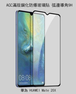 *Phone寶*AGC 華為 HUAWEI Mate 20X CP+ 滿版鋼化玻璃保護貼 全膠貼合 真空電鍍 無瀏海