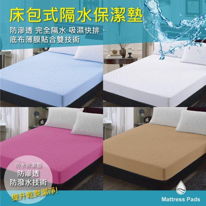 保潔墊/枕頭套保潔墊 100%防水(一入裝) Minis居家 台灣製